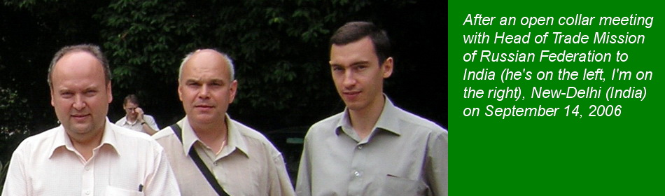 After an open collar meeting with Head of Trade Mission of Russian Federation to India (he's on the left, I'm on the right), New-Delhi (India) on September 14, 2006
